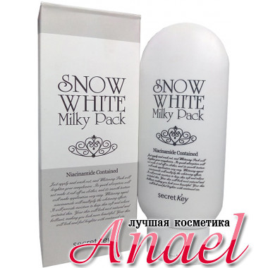 Secret Key Осветляющая молочная маска Snow White Milky Pack (200 гр)