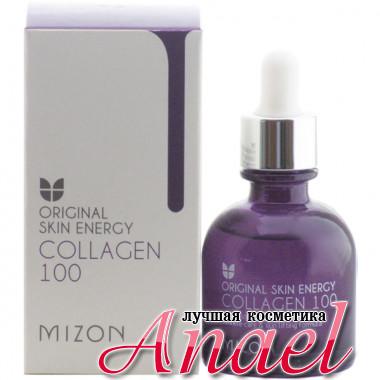 Mizon Коллагеновая сыворотка Original Skin Energy Collagen 100 (30 мл)