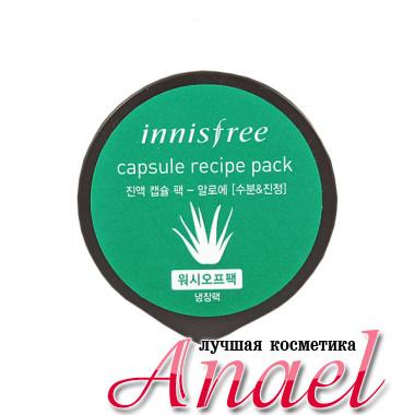 Innisfree Успокаивающая капсульная мини-маска с экстрактом алоэ Aloe Capsule Recipe Pack (10 мл)