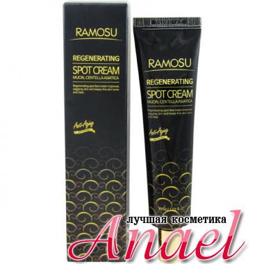 Ramosu Восстанавливающий крем с улиточным муцином и экстрактом центеллы азиатской Regenerating Spot Cream (30 мл)