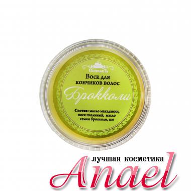 Спивакъ Воск для кончиков волос Брокколи (15 мл)