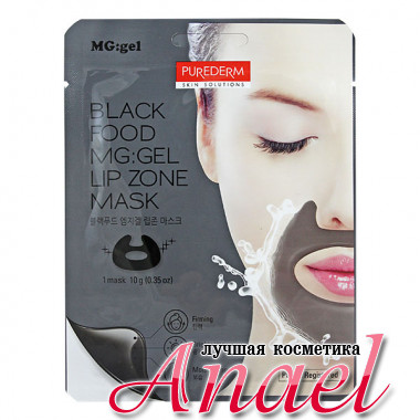 Purederm Гидрогелевая маска для зоны губ Black Food MG:Gel Lip Zone Mask (1 шт х 10 гр)