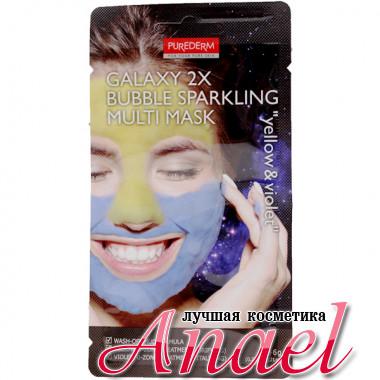Purederm Мульти-маска с активным кислородом «Желтая и фиолетовая» для лица Galaxy 2X Bubble Sparkling Multi Mask Yellow & Violet (2 x 6 гр)