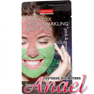 Purederm Комбинированная маска с активным кислородом «Розовая и зеленая» для лица Galaxy 2X Bubble Sparkling Multi Mask Pink & Green (2 x 6 гр)
