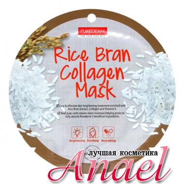 Purederm Отбеливающая тканевая маска с коллагеном и отрубями риса Rice Bran Collagen Mask (1 шт х 18 гр)