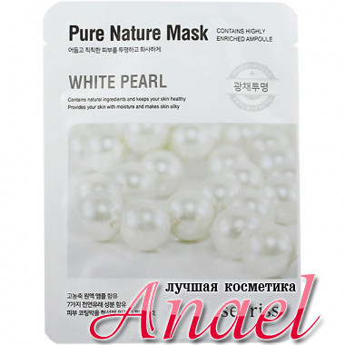 Anskin Secriss Тканевая маска с экстрактом белого жемчуга Pure Nature Mask White Pearl (1 шт)