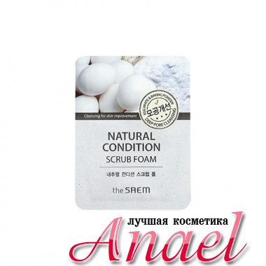 The Saem Пробник пенки-скраба для глубокой очистки кожи и пор с яичным белком Natural Condition Scrub Foam