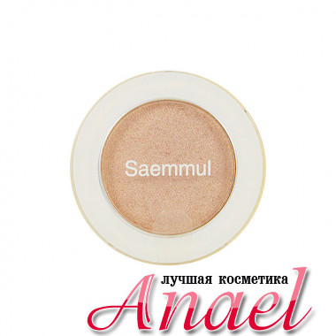 The Saem Одноцветные тени с блеском Тон BE02 Кремово-бежевый Saemmul Single Shimmer Shadow (2 гр)