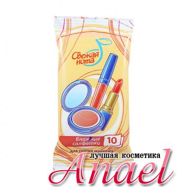 Влажные салфетки для снятия макияжа «Свежая нота» (10 шт)