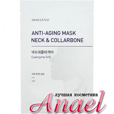 Innisfree Антивозрастная маска для шеи и декольте с коэнзимом Q10 Anti-Aging Mask Neck & Collarbone Coenzyme Q10 (35 мл)