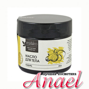 MI&KO Антицеллюлитное масло для тела «Имбирь» (60 мл)