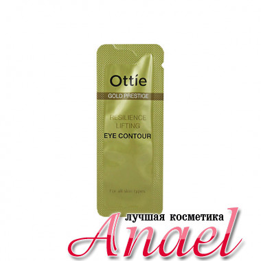Ottie Пробник лифтингового крема для контура глаз «Золотой престиж» Gold Prestige Resilience Lifting Eye Contour