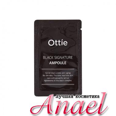 Ottie Пробник антивозрастной ампульной сыворотки с муцином черной улитки Black Signature Ampoule