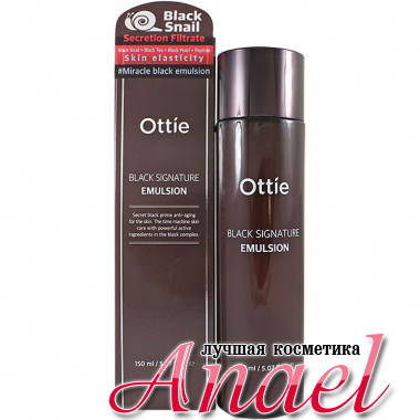 Ottie Антивозрастная укрепляющая эмульсия с муцином черной улитки Black Signature Emulsion (150 мл)