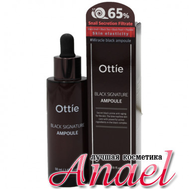 Ottie Антивозрастная ампульная сыворотка с муцином черной улитки Black Signature Ampoule (50 мл)
