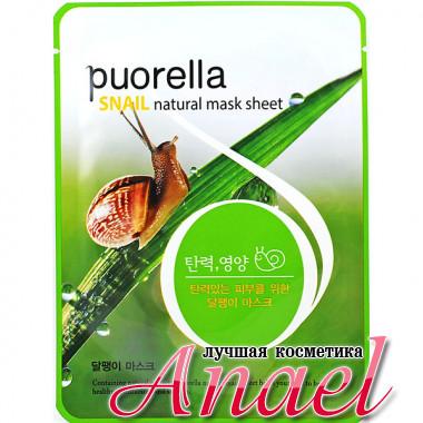 Puorella Питательная восстанавливающая тканевая маска с муцином улитки Snail Natural Mask Sheet (1 шт)