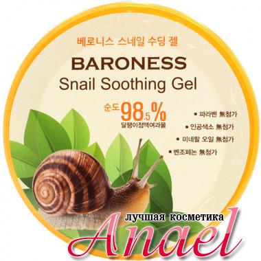 Baroness Универсальный успокаивающий смягчающий гель с муцином улитки Snail Soothing Gel (300 мл)