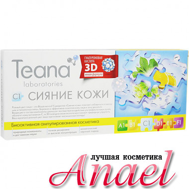 Teana Ампульная сыворотка для сияния кожи Skin Radiance (10 шт х 2 мл)