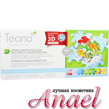 Teana Криосыворотка для экспресс-омоложения D5 Immediate Rejuvenation (10 шт х 2 мл)