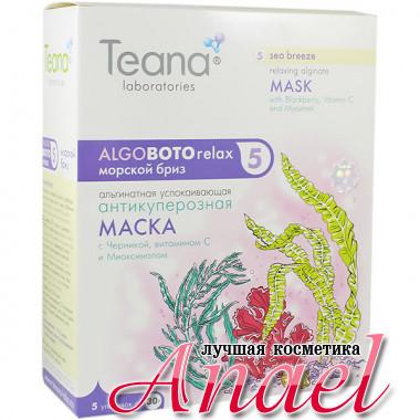 Teana Альгинатная успокаивающая антикуперозная маска «Морской бриз» Algoboto Relax 5 Sea Breeze  (5 х 30 гр)