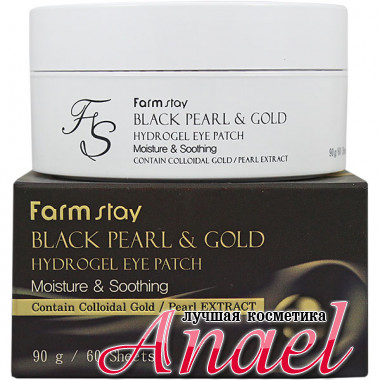 Farm Stay Гидрогелевые патчи под глаза «Черный жемчуг и золото» Black Pearl & Gold Hydrogel Eye Patch (60 шт)