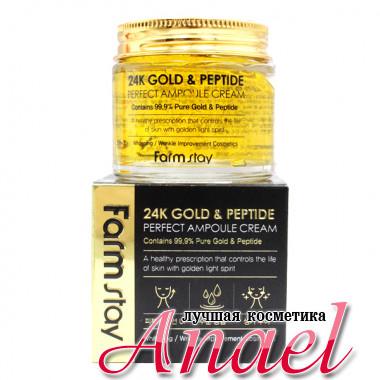 Farm Stay Отбеливающий крем с золотом и пептидами для лица от морщин 24K Gold & Peptide Perfect Ampoule Cream (80 мл)