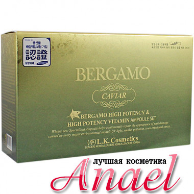 Bergamo Набор ампульных сывороток с экстрактом черной икры и витамином E Caviar High Potency & High Potency Vitamine Ampoule Set (4 x13 мл)