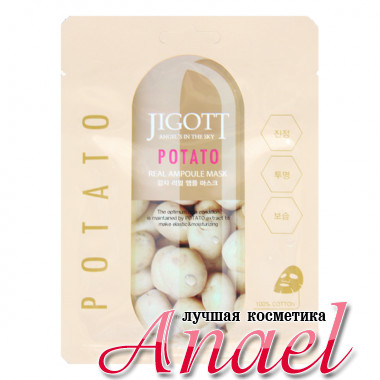 Skinine Jigott Листовая ампульная маска с картофелем «Ангелы в небе» Angel's in The Sky Potato Real Ampoule Mask (1 шт х 27 мл)