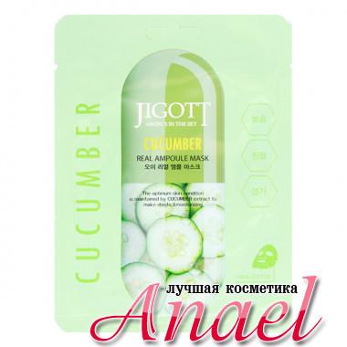 Skinine Jigott Листовая ампульная маска с огурцом «Ангелы в небе» Angel's in The Sky Cucumber Real Ampoule Mask (1 шт)