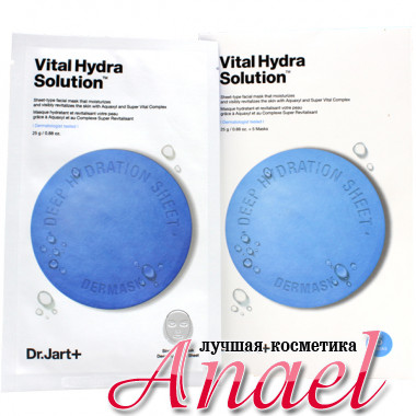 Dr. Jart+ Глубокоувлажняющая листовая маска Dermask Water Jet Vital Hydra Solution Deep Hydration Sheet Mask (5 шт)