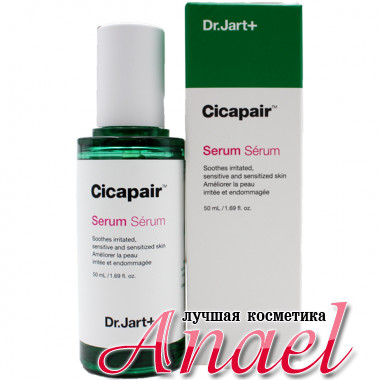 Dr. Jart+ Успокаивающая сыворотка для чувствительной кожи лица Cicapair Serum (50 мл)