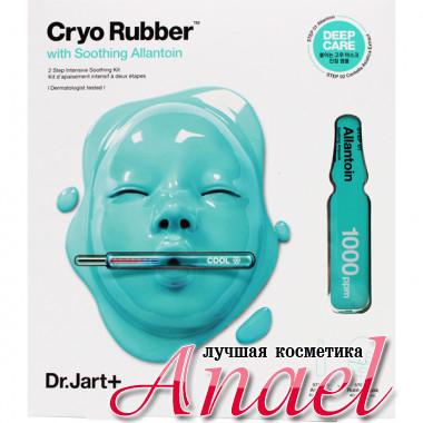 Dr. Jart+ Двухшаговая успокаивающая альгинатная криомаска с аллантоином Cryo Rubber with Soothing Allantoin Mask (4 гр+40 гр)