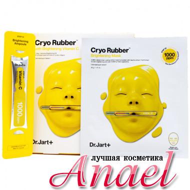Dr. Jart+ Двухшаговая отбеливающая альгинатная криомаска с витамином C Cryo Rubber Mask with Brightening Vitamin C (4 гр + 40 гр)