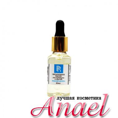 PR Питательное масло для кутикулы и ногтей «Морской коктейль» (30 мл)