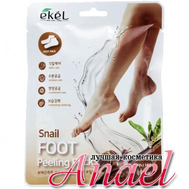 Ekel Пилинг-носочки с муцином улитки Snail Foot Peeling Pack (1 пара х 40 гр)