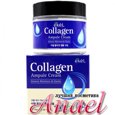 Ekel Крем с коллагеном «Интенсивное увлажнение и эластичность» для лица Collagen Ampoule Cream (70 мл)