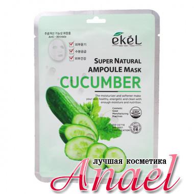 Ekel Увлажняющая успокаивающая ампульная тканевая маска для лица «Огурец» Super Natural Ampoule Mask Cucumber (1 шт х 25 мл)