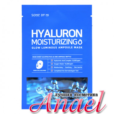 Some By Mi Увлажняющая тканевая маска с гиалуроном Hyaluron Moisturizing Glow Luminous Ampoule Mask (1 шт х 25 гр)
