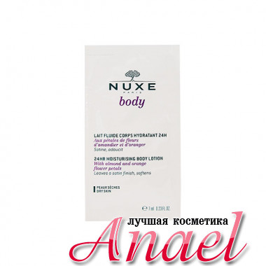 Nuxe Body Пробник увлажняющего молочка 24HR Moisturizing Body Lotion