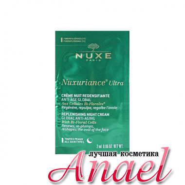 Nuxe Пробник антивозрастного ночного крема Nuxuriance Ultra Replenishing Night Cream Global Anti-Aging (2 мл)