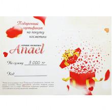 Поздравительная открытка с подарочным сертификатом на 3 000 тг