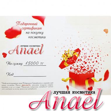 Поздравительная открытка с подарочным сертификатом на 15 000 тг