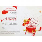 Поздравительная открытка с подарочным сертификатом на 30 000 тг