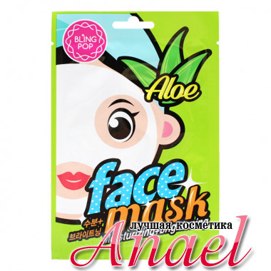 Bling Pop Увлажняющая осветляющая тканевая маска для лица «Алоэ» Aloe Face Mask Moisturizing+Brightening (1 шт х 20 мл)