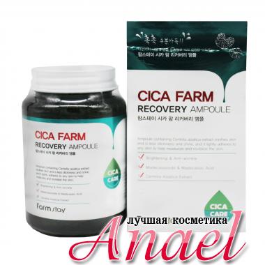Farm Stay Антивозрастная восстанавливающая ампульная сыворотка Cica Farm Recovery Ampolle (250 мл)