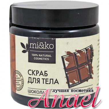 MI&KO Антицеллюлитный скраб  «Шоколад» (120 мл)