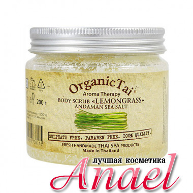Organic Tai Скраб  на основе соли Андаманского моря «Лемонграсс» Body Scrub «Lemongrass» Andaman Sea Salt (200 гр)
