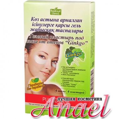 Purederm Гелевые пластыри против отеков для кожи вокруг  глаз с экстрактом гинкго Eye Puffiness Minimizing Patches Ginkgo (6 шт)