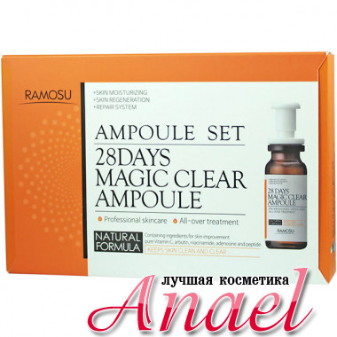 Ramosu Антивозрастная восстанавливающая сыворотка со 100% витамином С 28 Days Magic Clear Ampoule Set (3 х 7 мл)