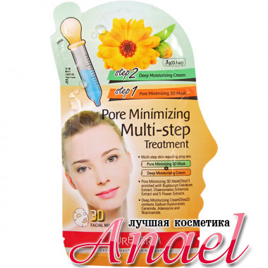 Purederm Тканевая 3D маска для очищения и сужения пор + увлажняющий крем Pore Minimizing Multi-Step Treatment (1 шт + 3 гр)